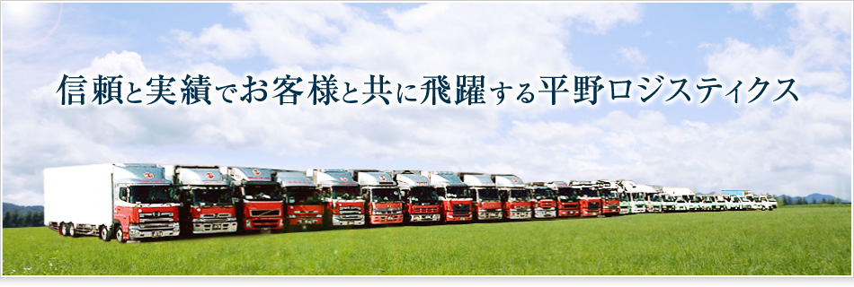 Hirano Logistics Corporation/We are stepping up with our customer by reliance and achievement.